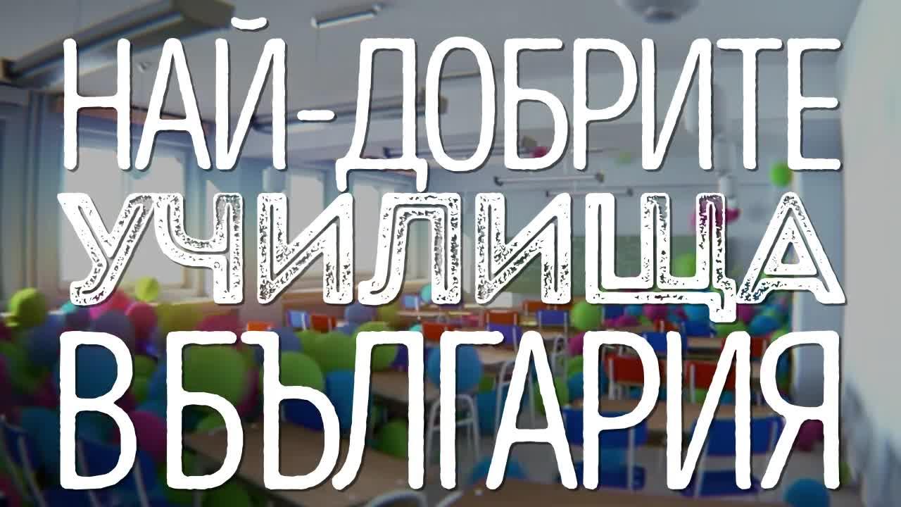 Най-добрите училища в България