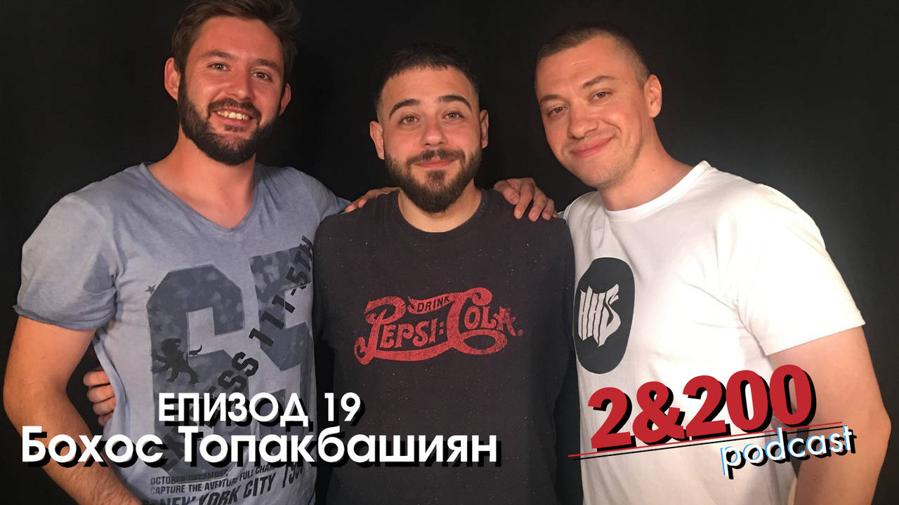 2&200podcast: Бохос Топакбашиян(еп.19)