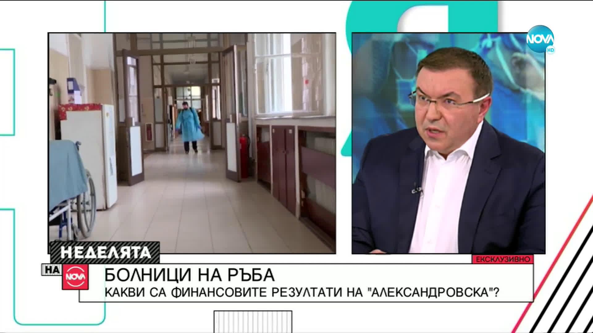"""Проф. Костадин Ангелов: Проверката в """"Александровска"""" болница бе наказателна акция"""