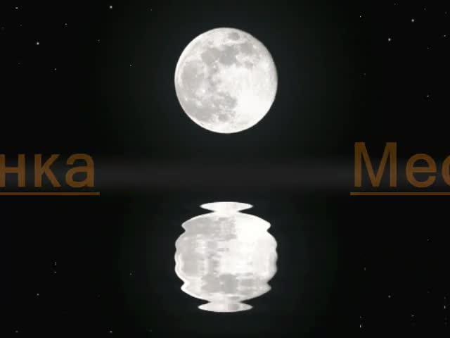Детски Песнички - Месечинка