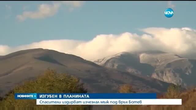 ИЗГУБЕН В ПЛАНИНАТА: Спасители издирват изчезнал мъж под връх Ботев