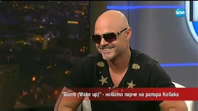 """""""Boom (Wake up)"""" – новото парче на рапъра Кобака"""