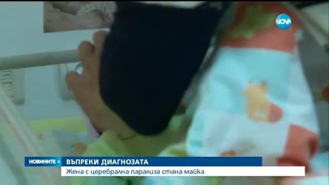 ВЪПРЕКИ ДИАГНОЗАТА: Жена с церебрална парализа роди здраво момиченце