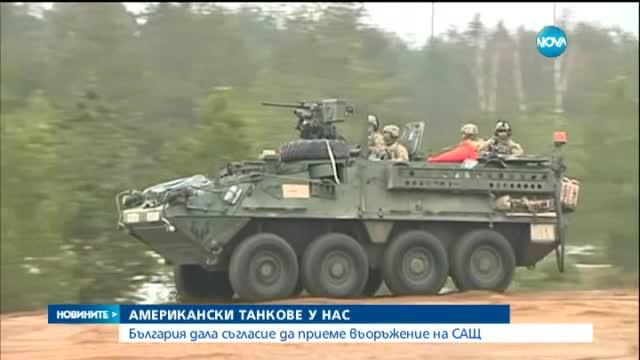 САЩ разполагат военно оборудване в България