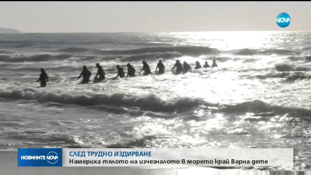 Намериха тялото на удавилото се 14-годишно момиче край Варна