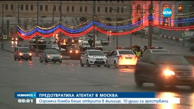 Предотвратиха атентат в Москва