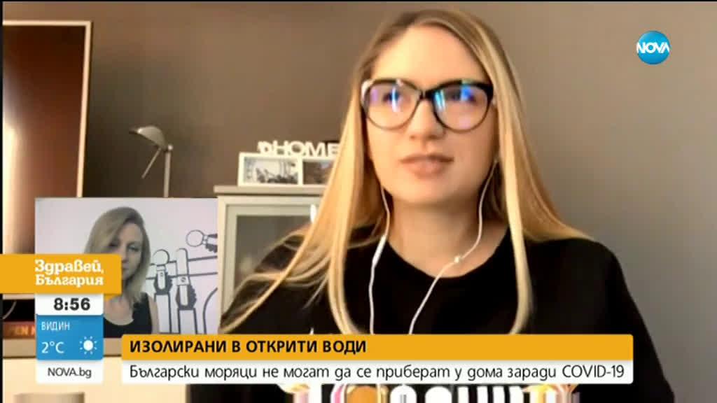 Български моряци не могат да се приберат у дома заради COVID-19