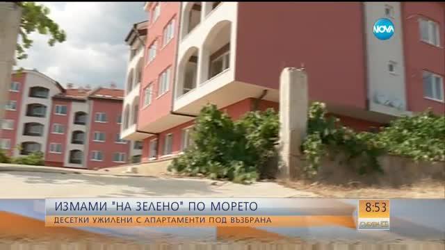"""ИЗМАМИ """"НА ЗЕЛЕНО"""" ПО МОРЕТО: Десетки ужилени с апартаменти под възбрана"""