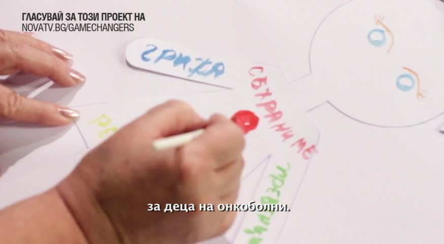 """Сдружение """"Онкоболни и приятели"""" (Бургас) – финалист в ПРОМЯНАТА 2015/2016"""