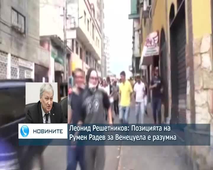 Леонид Решетников: Позицията на Румен Радев за Венецуела е разумна