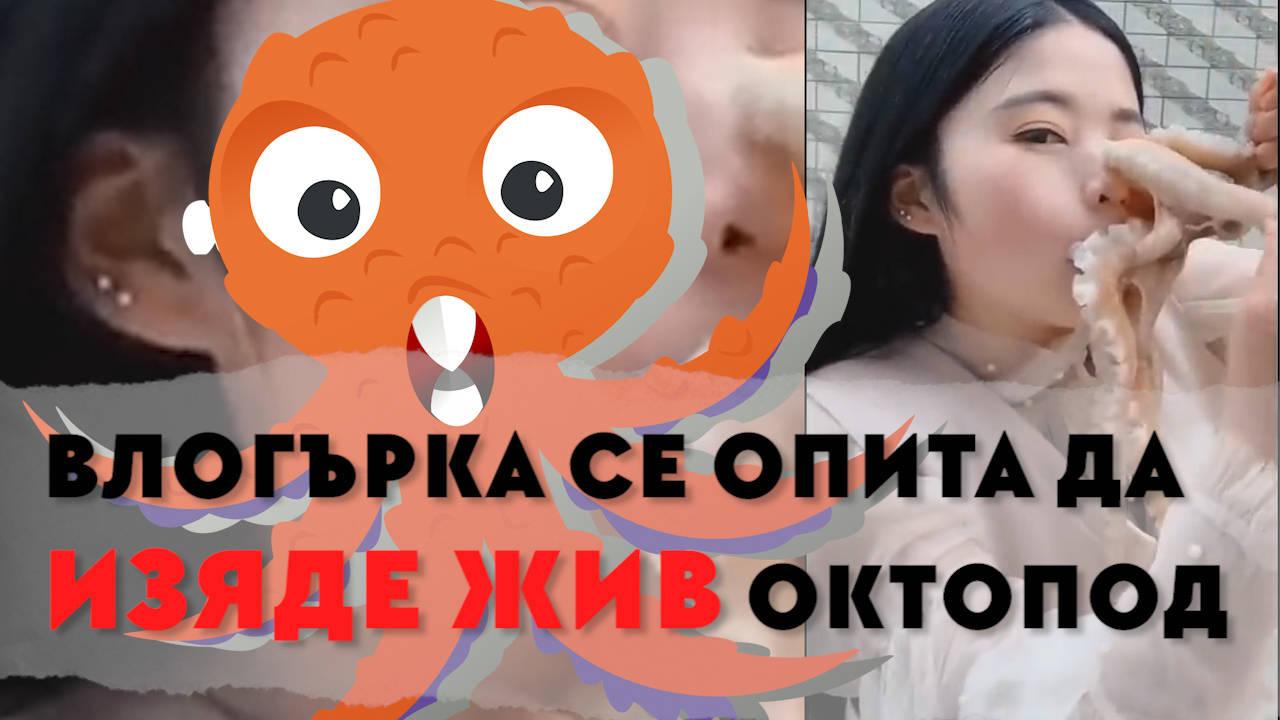 Влогърка се опита да изяде жив октопод