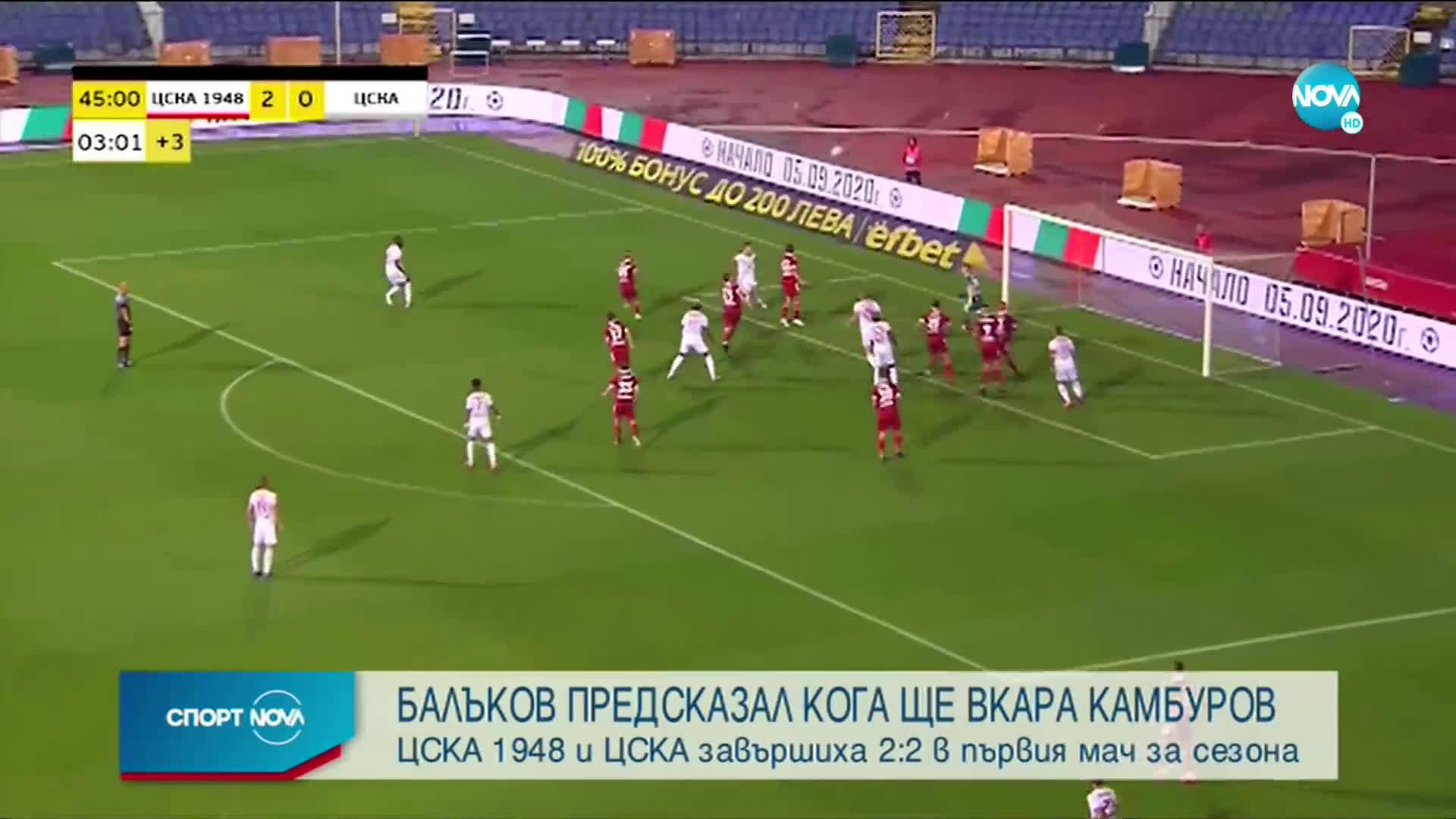 Спортни новини (08.08.2020 - централна емисия)