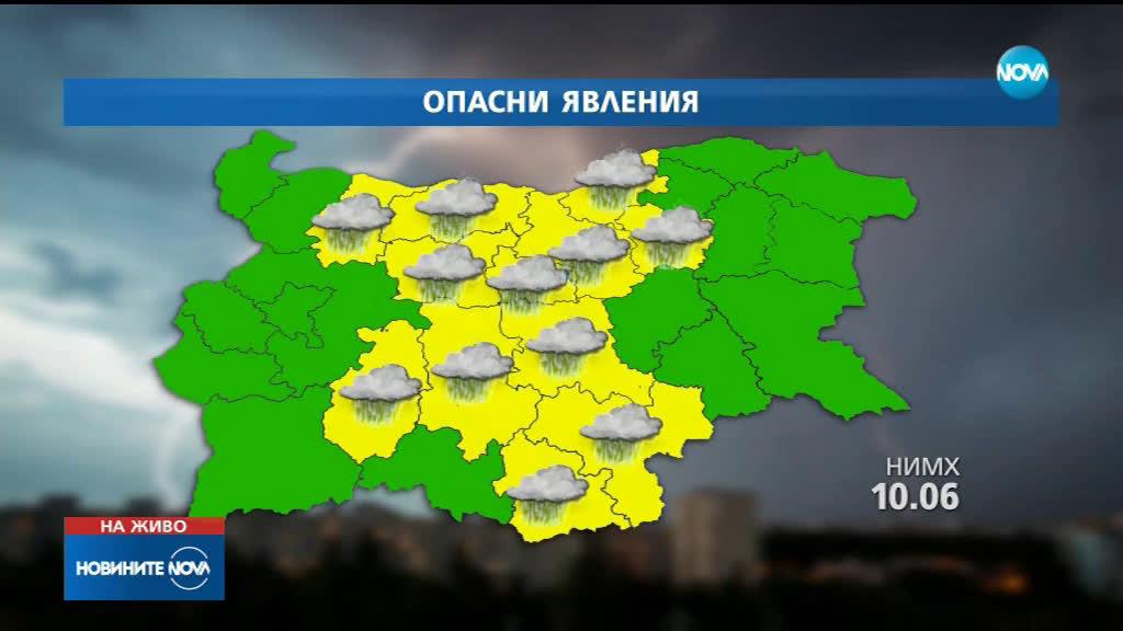 Порои и летни бури в много райони на България