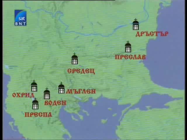 Островът на цар Самуил.клип 2.