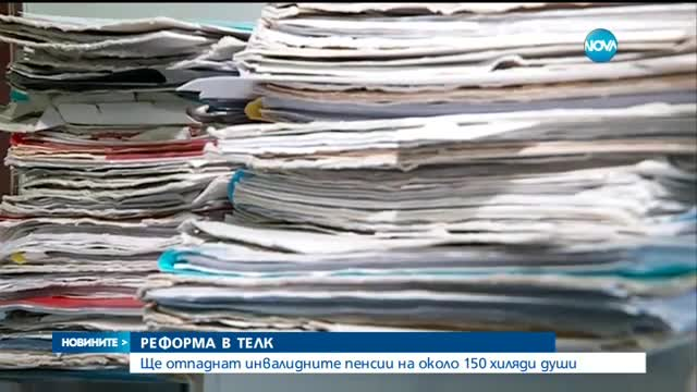РЕФОРМА В ТЕЛК: Ще отпаднат някои инвалидни пенсии?