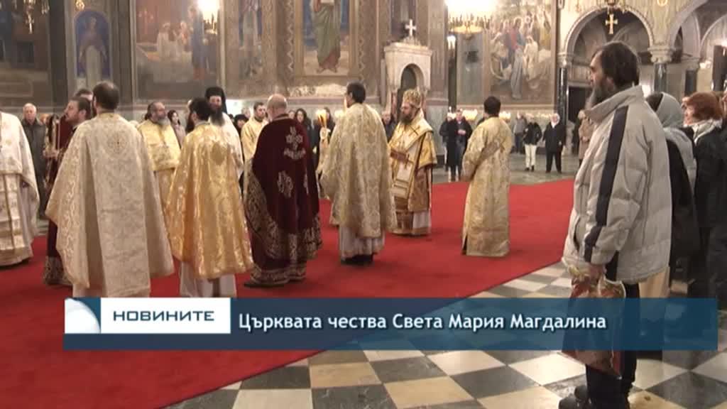 Църквата чества Света Мария Магдалина