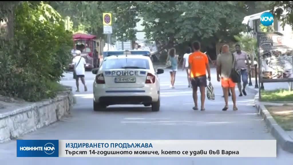 Продължава търсенето на момичето, изчезнало в морето край Варна