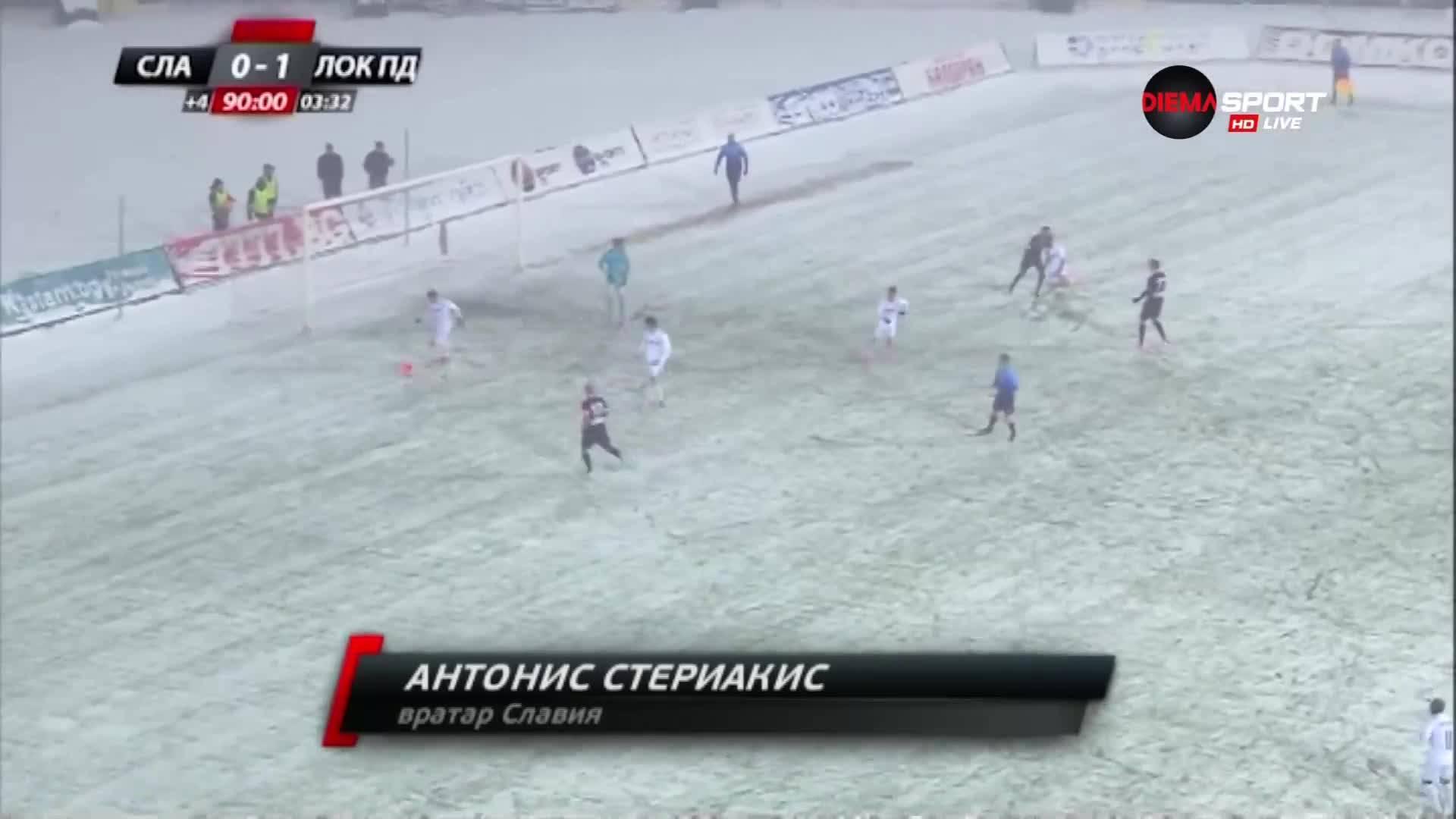 Спасяване на Антонис Стериакис срещу Локо Пд