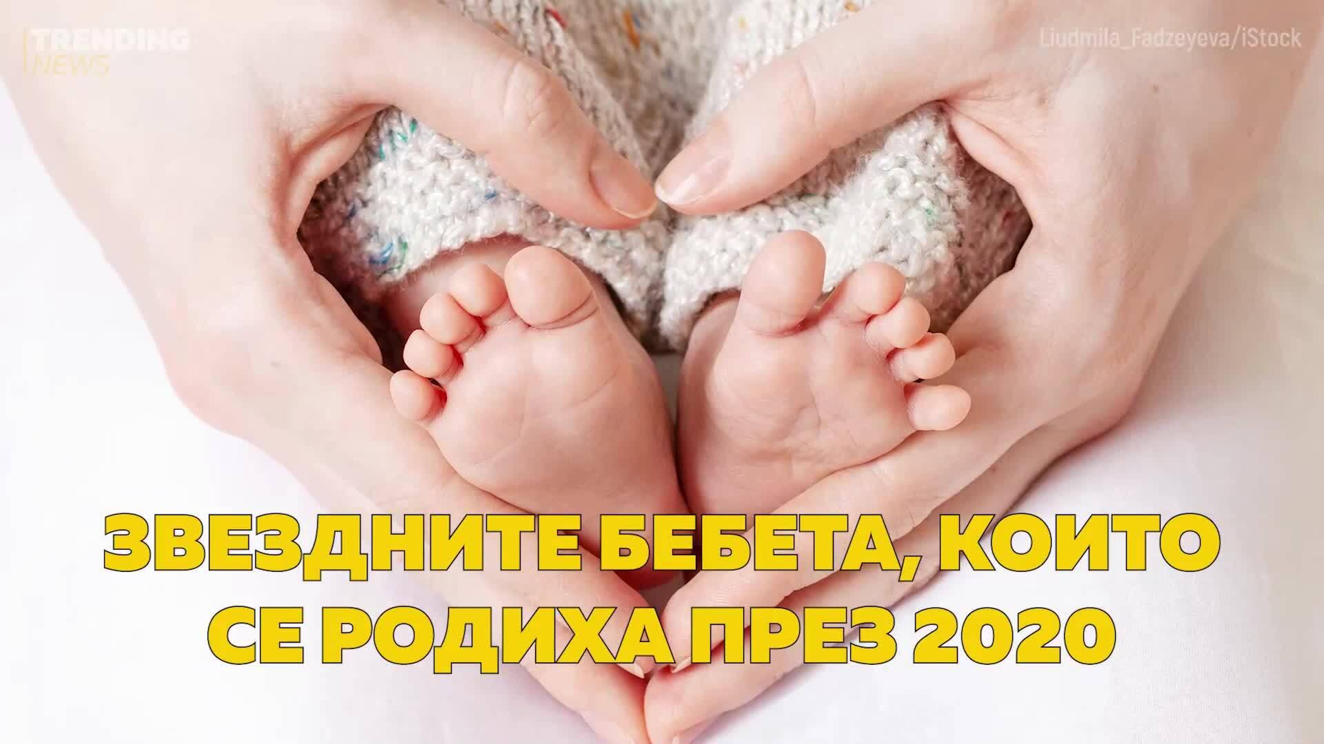 Звездните бебета, които се родиха през 2020г