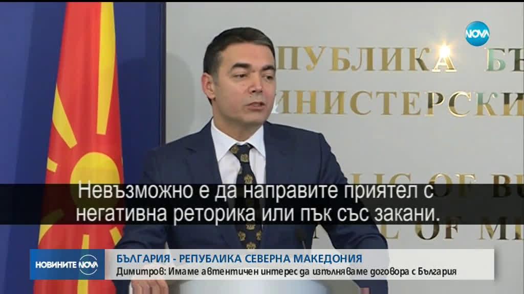 България и Северна Македония загърбват историческите си спорове