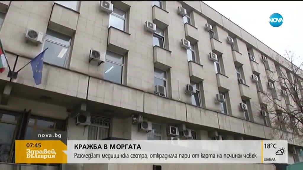 КРАЖБА В МОРГАТА: Разследват медицинска сестра, откраднала пари от карта на починал човек