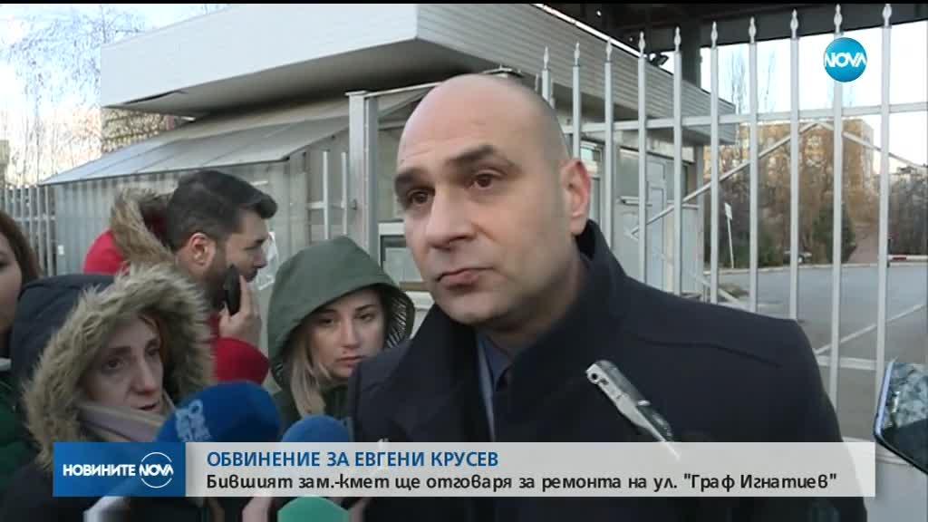 Бившият заместник-кмет по транспорта на София Евгени Крусев се сдоби с обвинение