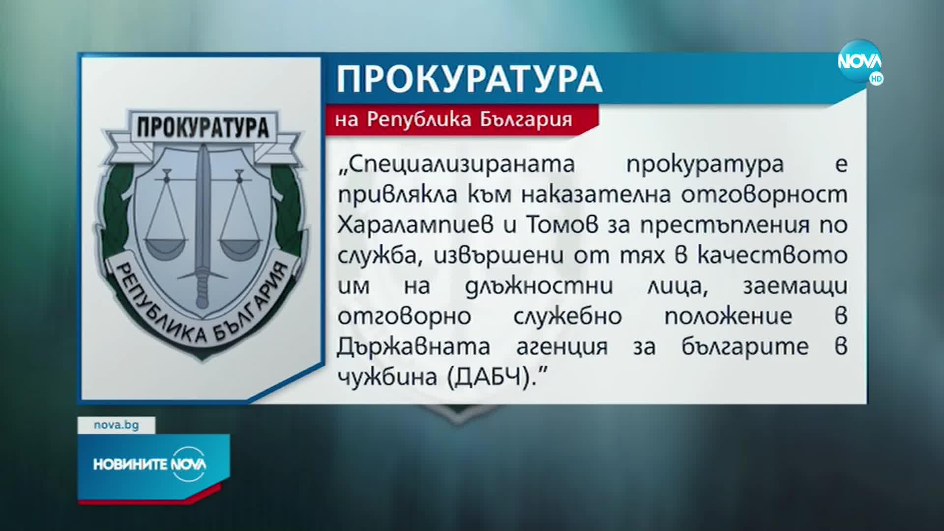 """След санкциите по """"Магнитски"""": Прокуратурата сне обяснения от Пеевски и Желязков"""