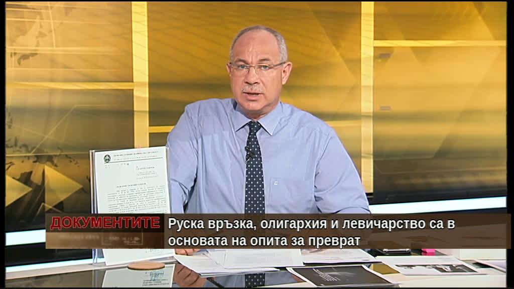 """""""Документите"""" с Антон Тодоров - 18.07.2020 (част 2)"""