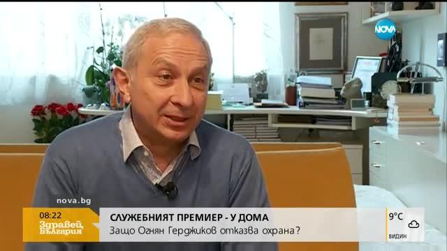 Защо Огнян Герджиков отказва охрана?