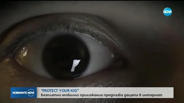 Безплатно мобилно приложение предпазва децата в интернет
