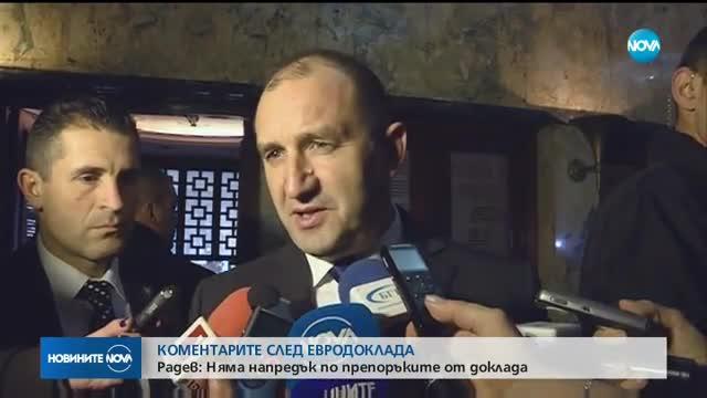 Румен Радев и Лозан Панов - с първи коментар за доклада на ЕК