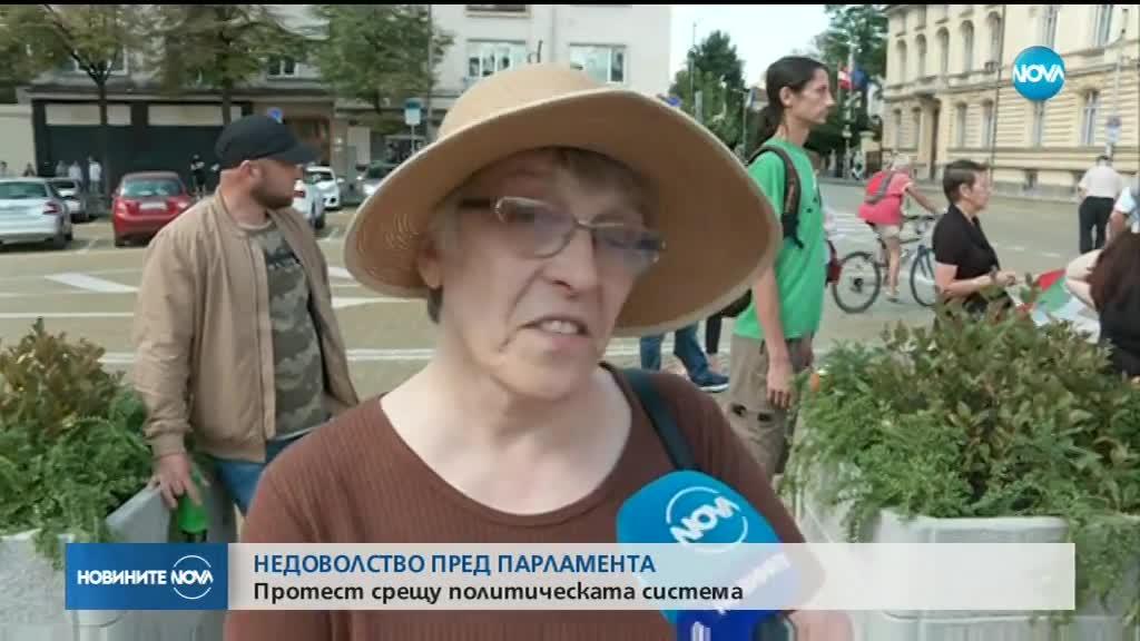 Недоволство пред НС: Протест срещу политическата система
