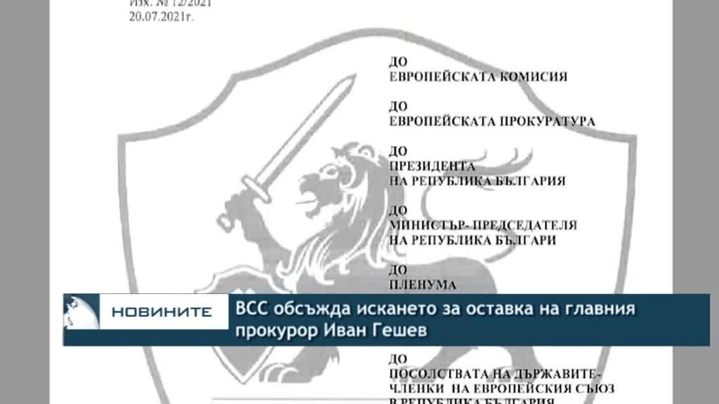 ВСС обсъжда искането за оставка на главния прокурор Иван Гешев