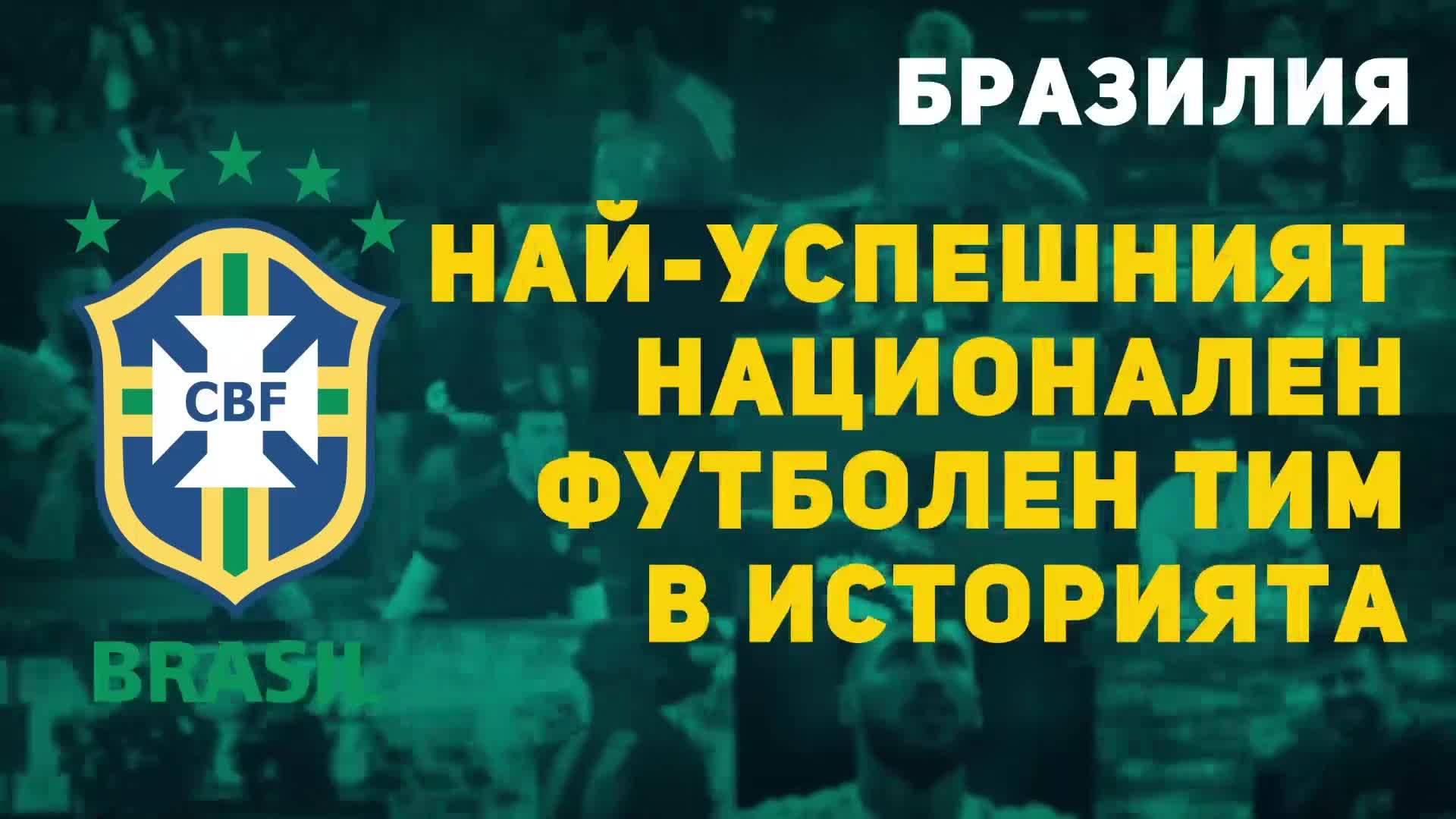 Бразилия - най-успешният национален футболен тим в историята