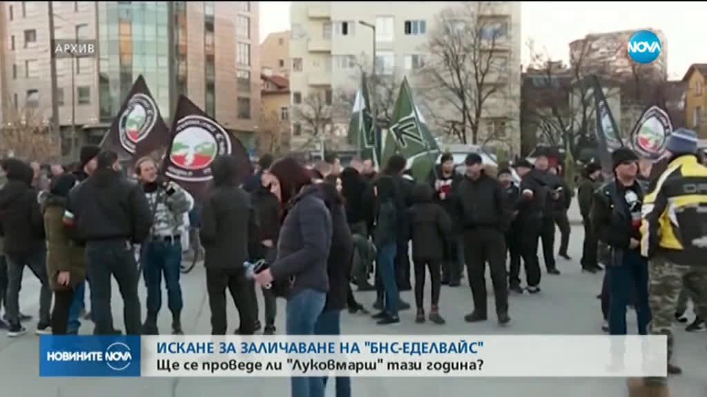 """Прокуратурата иска прекратяване дейността на сдружението, организатор на """"Луковмарш"""""""