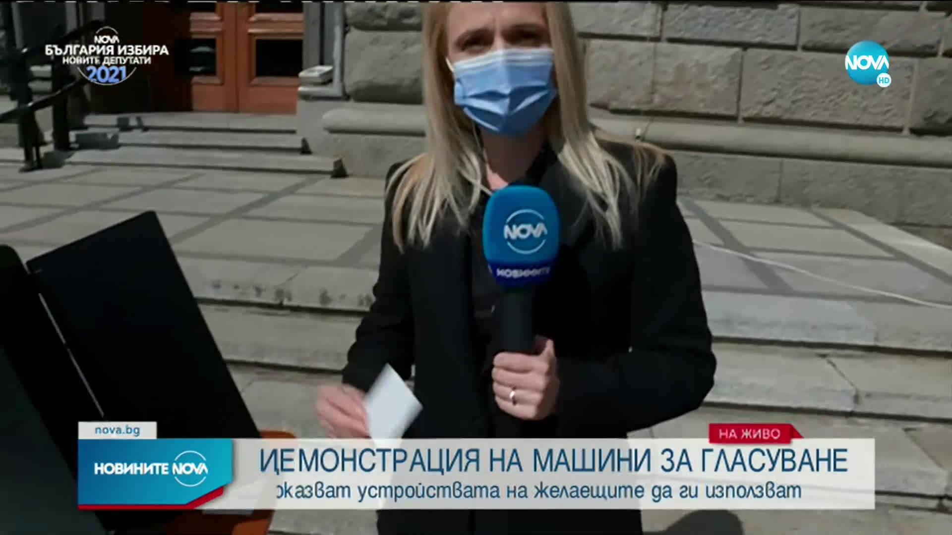 Показват машините за вота пред сградата на Народното събрание