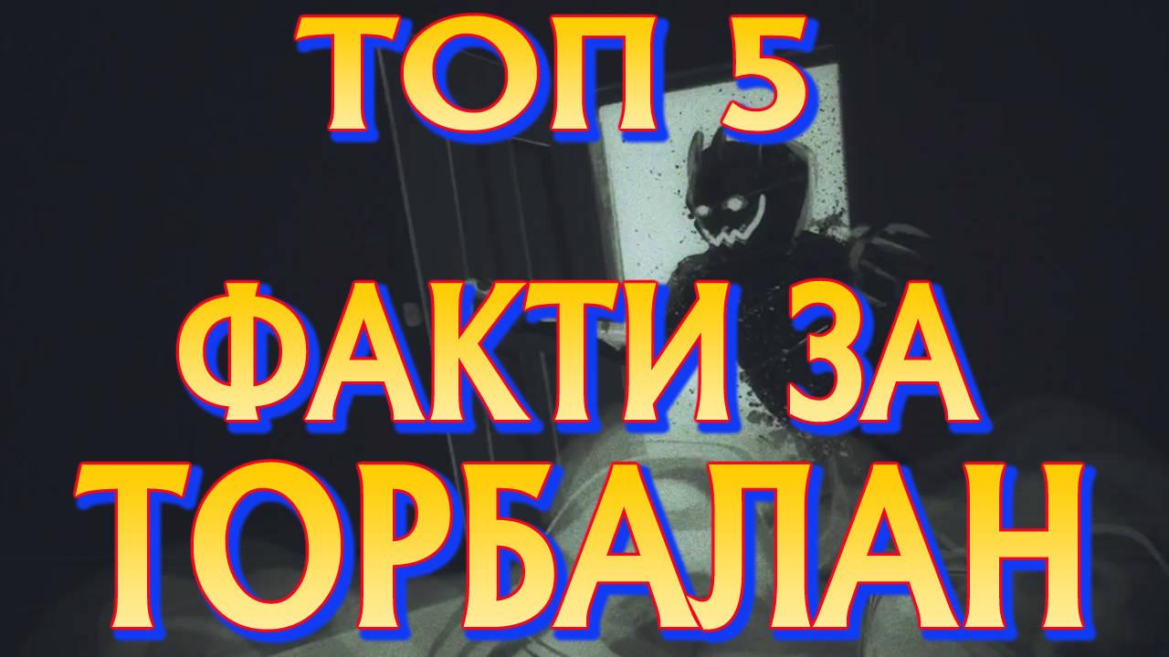 Топ 5 различни версии на Торбалан по света!