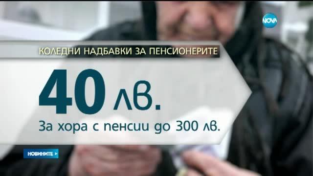 По 40 лв. за Коледа ще има за най-бедните пенсионери