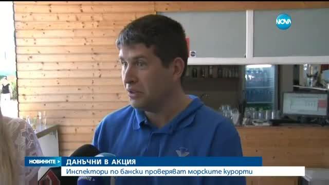 ДАНЪЧНИ ПО БАНСКИ: Инспектори щурмуват цялото Черноморие