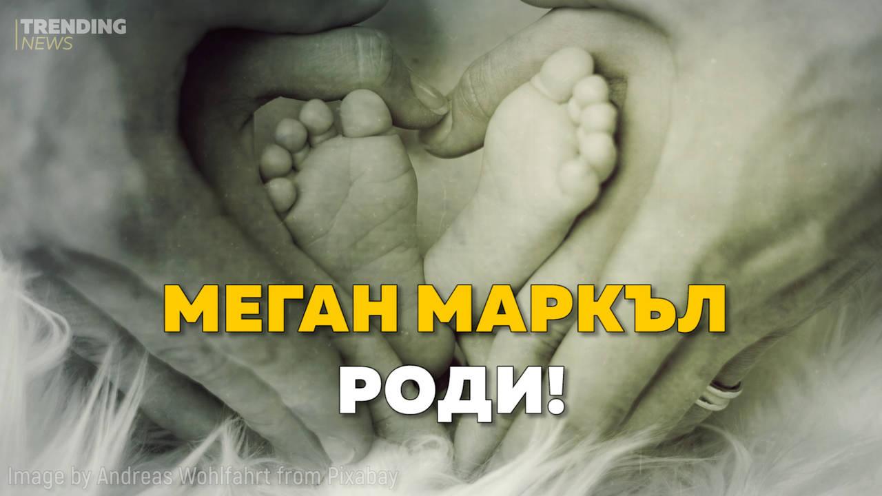 Новото кралско бебе се роди!