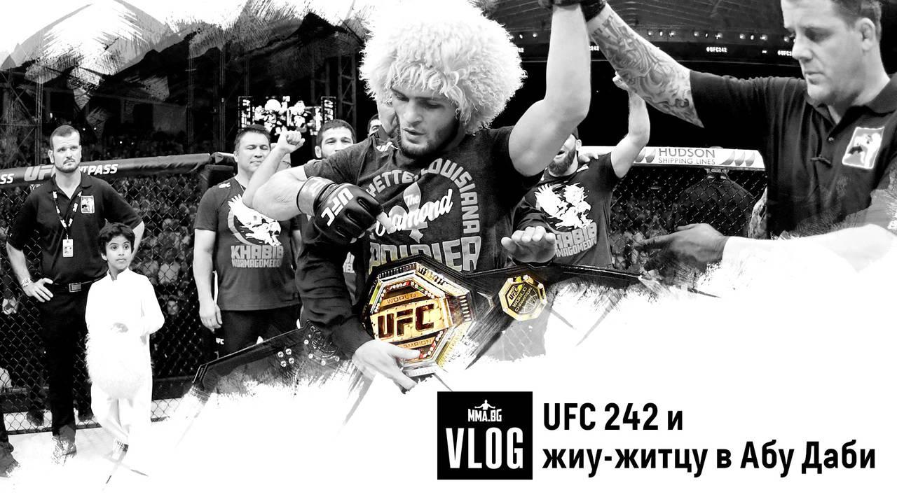 MMA Vlog: UFC 242 и жиу-житцу в Абу Даби