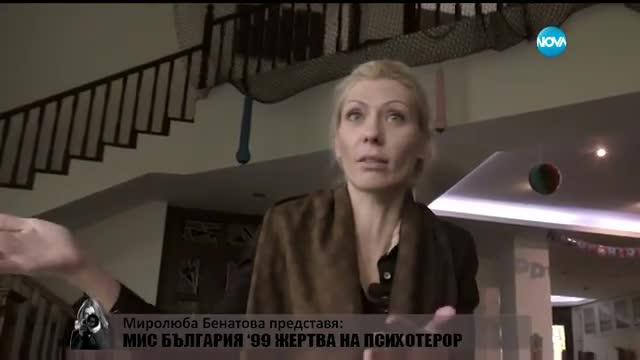 Миролюба Бенатова представя: Мис България \'99 жертва на психотерор
