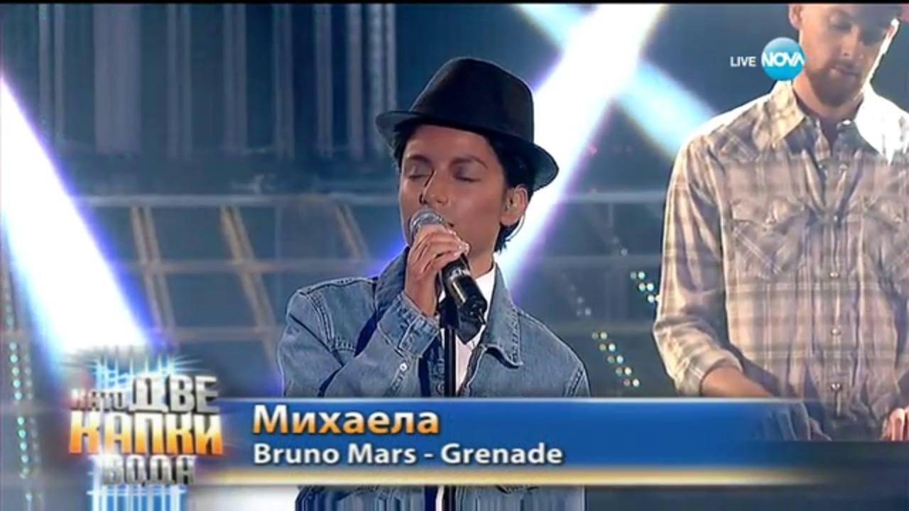 "Михаела като Bruno Mars - \""Grеnade\"" | Като две капки вода"