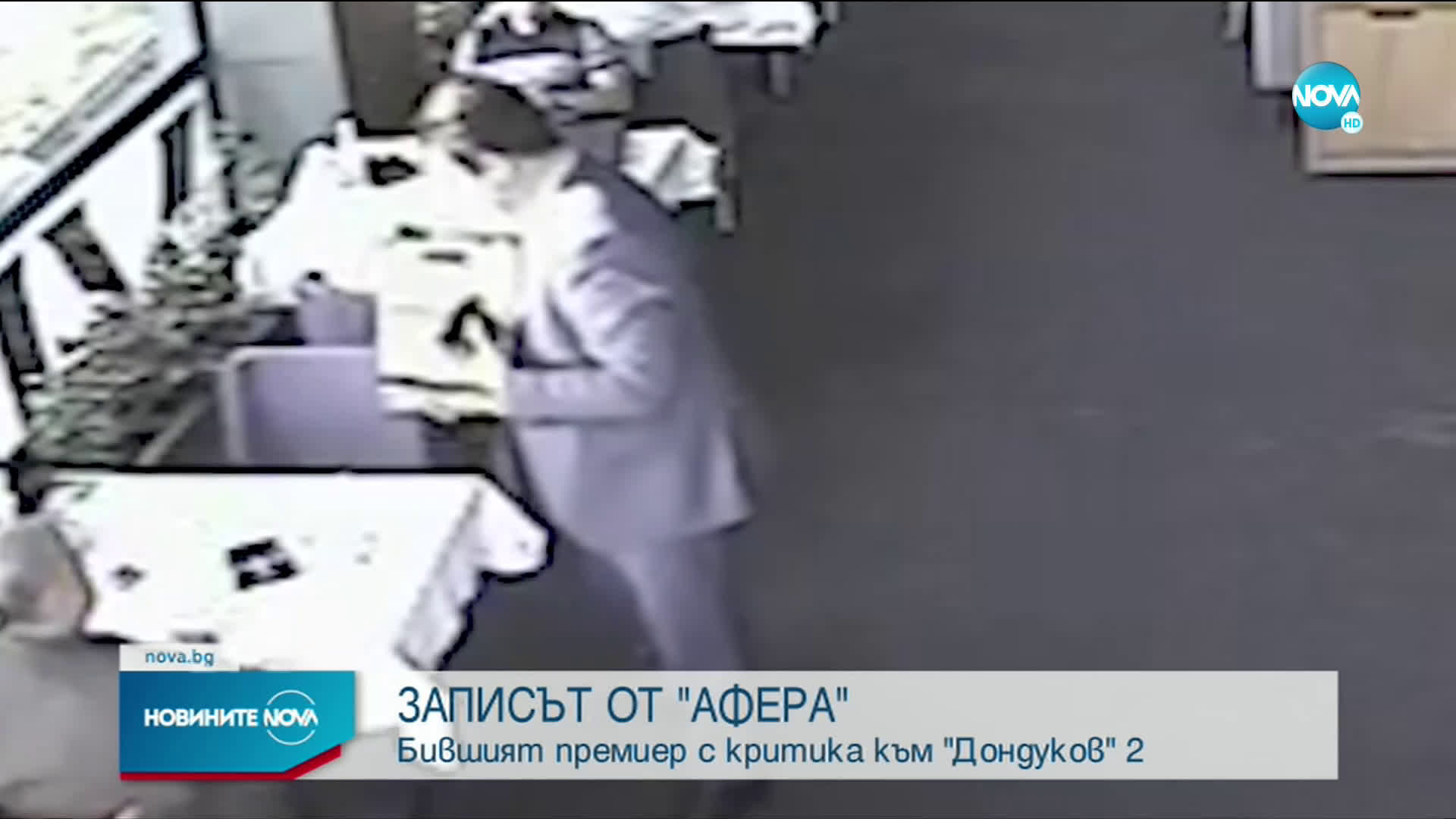 "Бойко Борисов отправи критика към ""Дондуков"" 2"