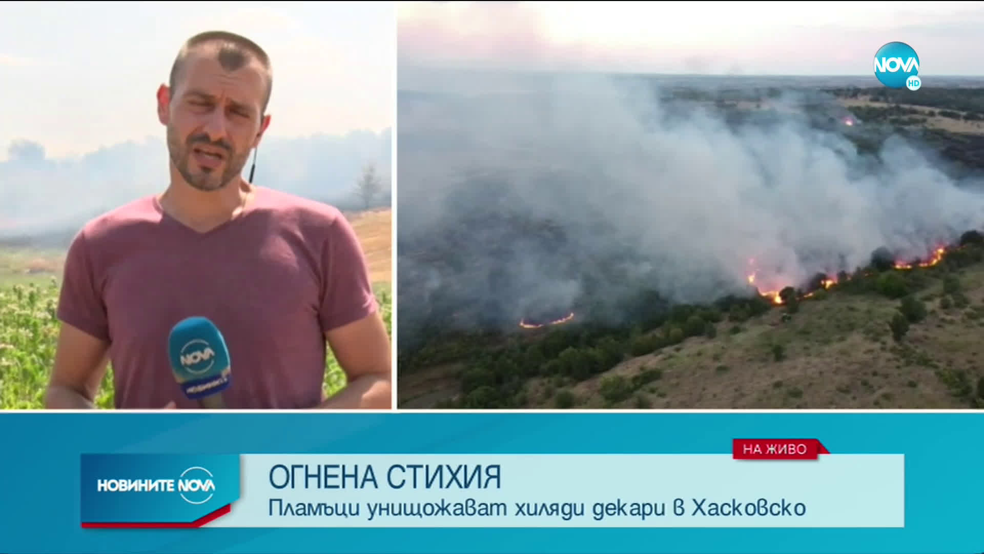 Хиляди декари горят в Хасковско