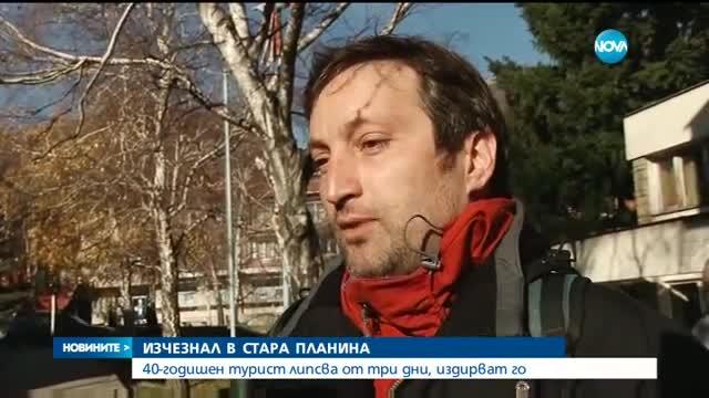 Издирват 40-годишен турист в Стара планина