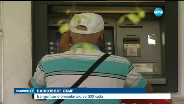 Обирджиите са взели 55 249 лв. от банката в Айтос