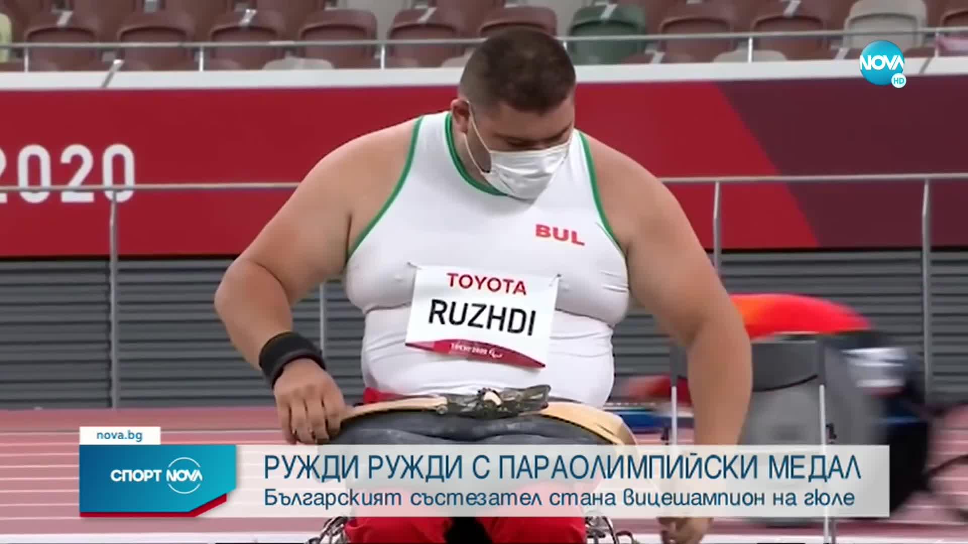 Ружди Ружди спечели сребърен медал на Параолимпийските игри