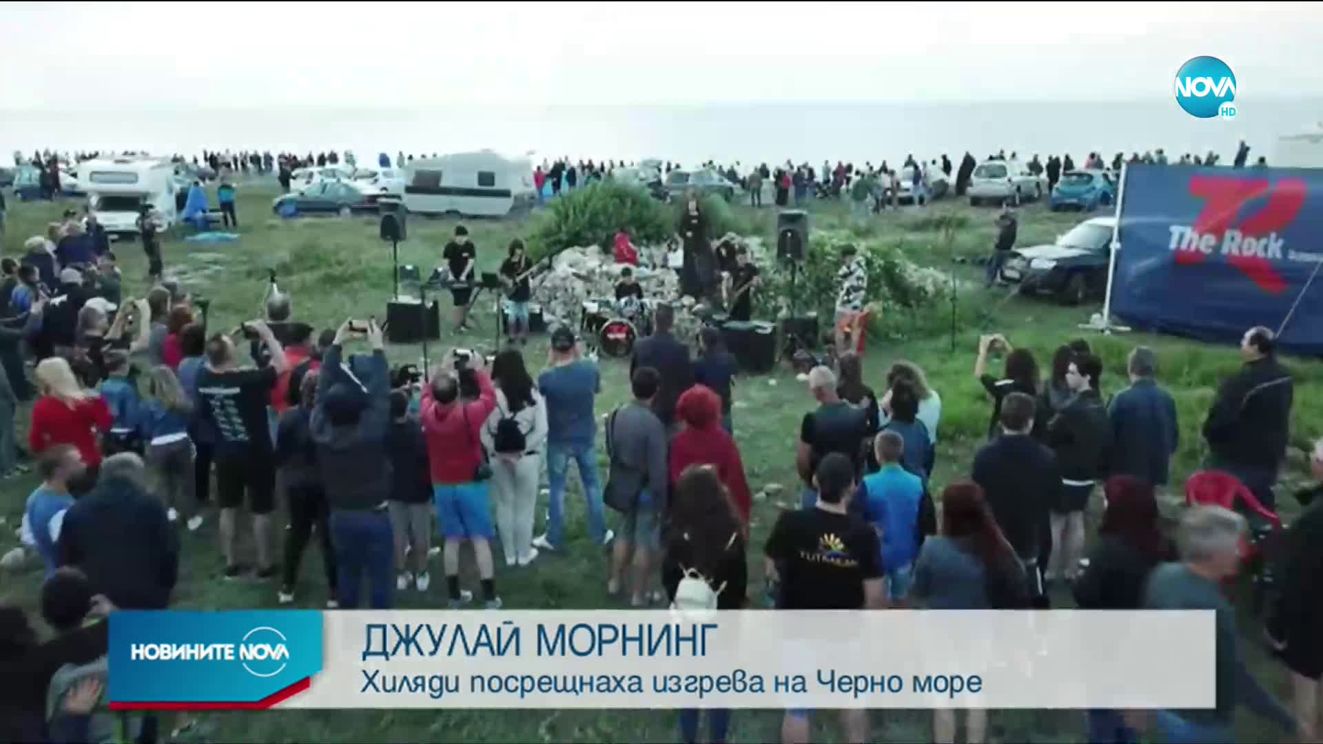Стотици се събраха на Камен бряг за Джулая въпреки епидемията