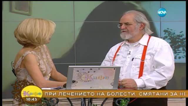 Холандският хомеопат Тон Янсен и българският доктор Петър Найденов в На кафе